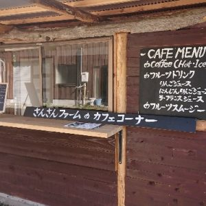 さんさんファーム 森の家にカフェコーナーオープン