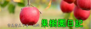 さんさんファームの果樹園日記
